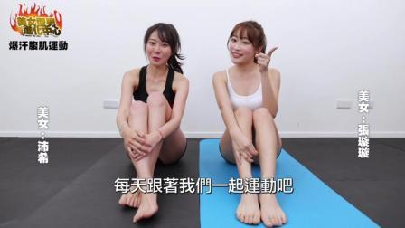 9个爆汗腹肌运动, 跟两个美女一起做! ( 璇璇沛希)