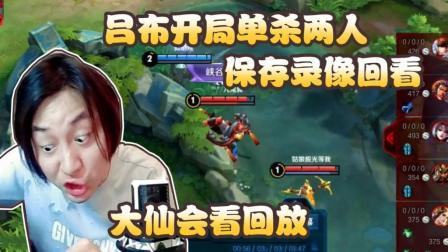王者荣耀: 这个做了什么操作, 张大仙还要保存录像回放!