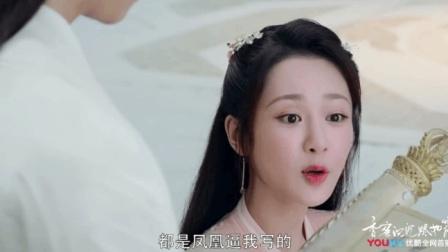 《香蜜沉沉烬如霜》锦觅写婚册, 这句话证明她爱上了凤凰!