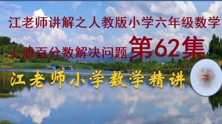 江老师讲解之人教版小学六年级数学上册百分数解决问题第62集