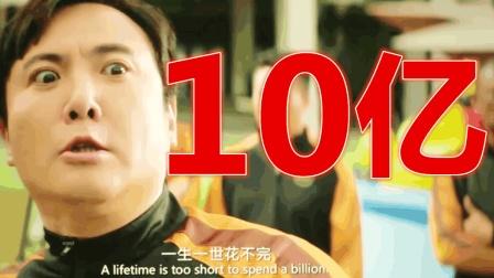 票房22亿! 豆瓣才6.7分! 5分钟带你看完时下最火的《西虹市首富》!