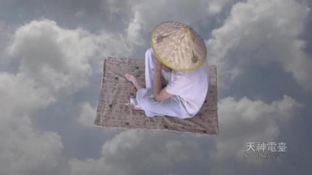 天神电台《飞毯》