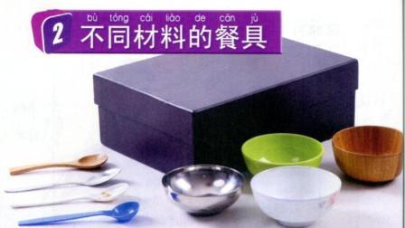 教科版二年级科学上册第二单元 材料2 不同材料的餐具