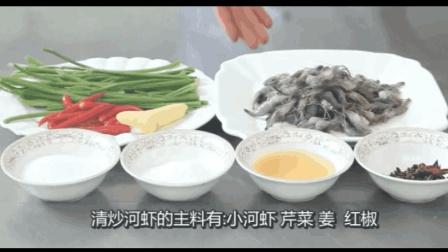 清炒河虾, 正宗家乡味道的炒虾, 超好学的家常菜