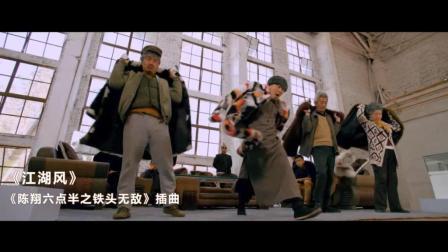 《陈翔六点半之铁头无敌》江湖风MV