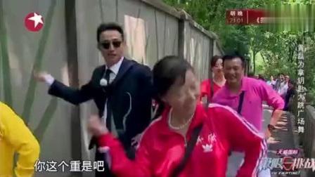 极限挑战: 黄磊为获得钥匙, 与大妈们齐跳广场舞