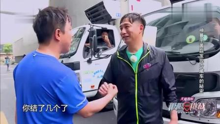 极限挑战: 神算子黄磊智力大爆发, 发现冷藏车秘