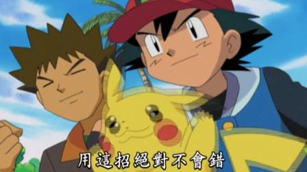 小智和小刚经常被火箭队用陷阱抓到,还很自豪的说出来,脸皮真厚