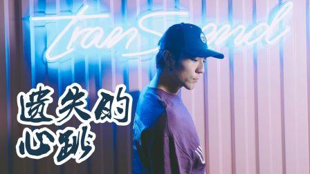 《遗失的心跳》编舞教学练习室【TS DANCE】