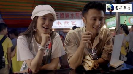 《十二道锋味3》:谢霆锋与舒淇逛夜市 体贴舒淇不能吃油炸食物
