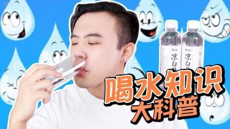 喝水还有大讲究, 你每天喝的是熟水吗!