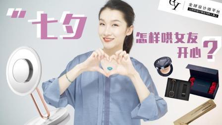 冯雪儿 保证女友开心的——七夕选礼物终极攻略 |