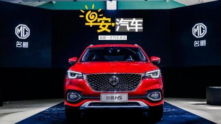 荷尔蒙SUV名爵HS亮相上海丨早安汽车