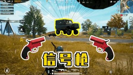 刺激战场: 捡到信号枪, 你是召唤防弹车还是超级空投呢?