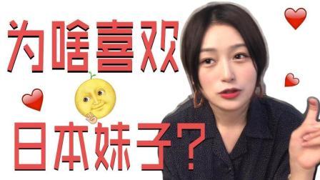为什么男生都喜欢日本妹子? 请收起你们的有色眼镜!