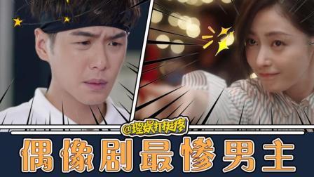 男主视角打开《爱情进化论》, 张若昀太惨了!