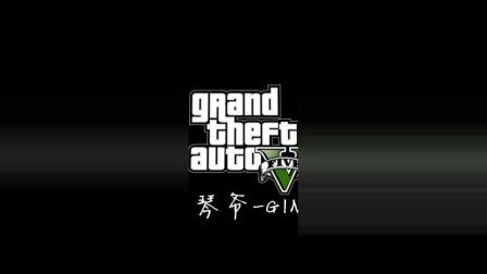 【琴爷自制】GTA5 MOD 片头原画画质测试