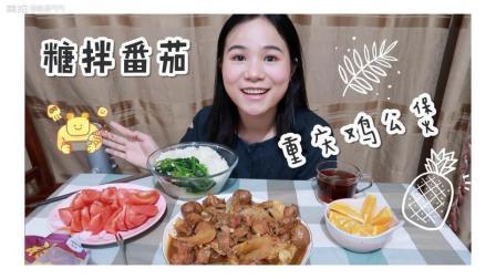 (1)吃播 重庆鸡公煲和糖拌番茄~