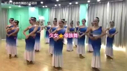 蓝衣少女傣族舞