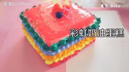 彩虹奶油蛋糕, 在网上看到实物图