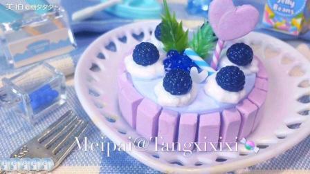 轻黏土创意手工蛋糕: 桑葚物语