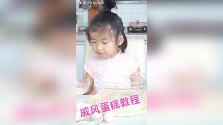 6寸戚风蛋糕做法~