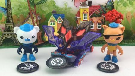 百变爆裂飞车玩具 海底小纵队拆爆裂飞车玩具试玩