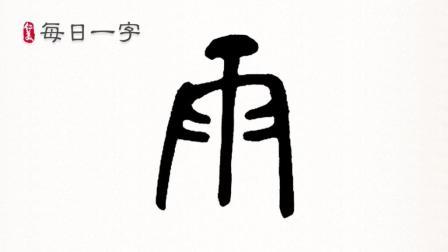 """【每日一字 】篆书""""好""""字名师写作技巧讲解高清视频 交作业100%名师点评"""