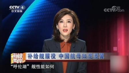 """中国号称""""航母奶妈""""补给舰服役, 简直是如虎添翼"""