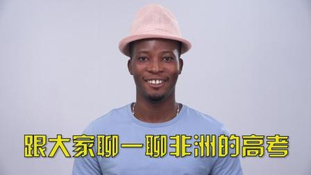 你们以为只有中国有高考吗? 来了解一下我们非洲的高考吧~