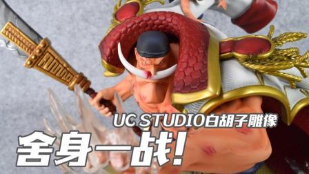 【微观天堂】顶上舍身一战! UC STUDIO 海贼王雕像 白胡子 手办