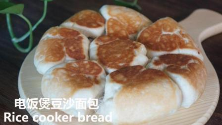 【电饭煲豆沙面包】不需要烤箱也能做面包, 蓬松渲染, 非常好吃, 做法非常简单!