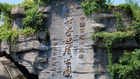湖光岩世界地质公园