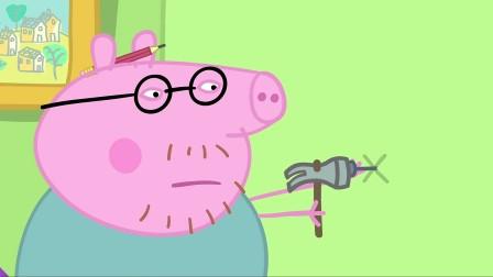 小猪佩奇 第一季:猪爸爸想把照片挂在墙上,却不小心弄坏了墙壁