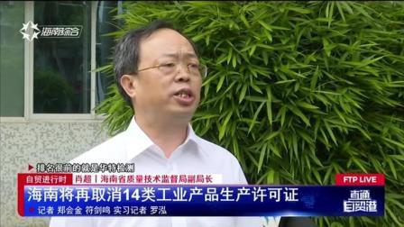 """深化""""放管服""""改革 海南再取消14类工业产品生产许可证"""