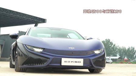 《车生活TV · 一周二车》——奔驰G500和前途K50