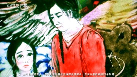"""沙画: 具""""法轮功""""背景的华裔夫妇杀女腌尸"""