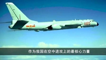 中国最强王牌轰炸机就位! 一轮齐射, 400枚导弹雨无人可挡