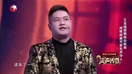 王龙搞笑小品, 一开场就要给观众生猴子, 全场爆笑不断