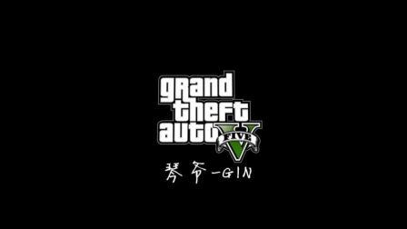[琴爷自制]GTA5 MOD 片头原画画质测试 (版本2)