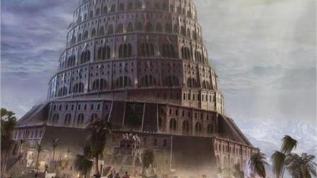 圣经中的通天塔'巴比塔', 世界真的存在吗