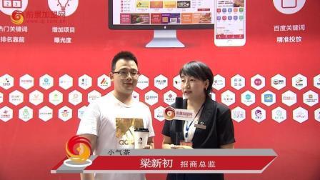 小气茶招商总监梁新初先生接受前景加盟网采访
