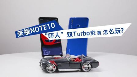 一键在手, 应有尽有! 荣耀Note10 turbo键就是这么好用!