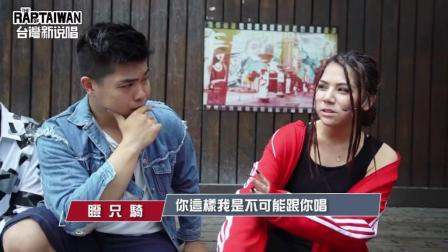 台灣新說唱-潘瑋柏搖頭: 我不喜歡這個氛圍