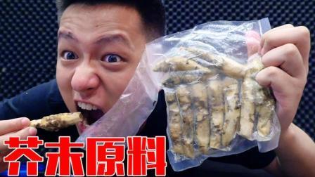 不作会死 2018:试吃芥末原材料山葵! 那最新鲜的芥末味道有多辣呢?        9.3