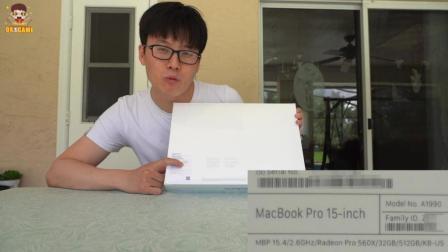 新货尝鲜 2018款 15.4寸苹果笔记本MacBook Pro抢先开箱体验