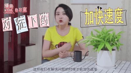 """播音主持教程: 21天教你学会普通话——你是不是""""刘娘""""""""牛郎""""傻傻分不清楚呢...?"""