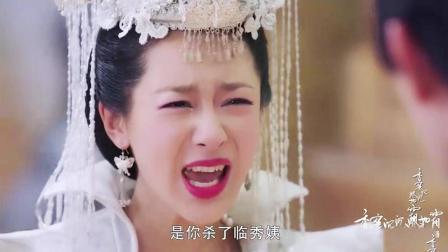 香蜜: 旭凤和锦觅甜蜜一夜, 转头却被她捅了一刀: 我从未爱过你