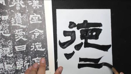 隶书鲜于璜碑中心钩的写法, 难道笔尖最后送到的位置