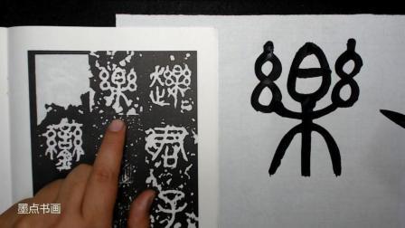 篆书中锋用笔最难的一个技巧, 只要掌握了练习书法将无往不利